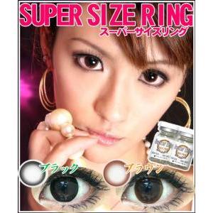 【全4色♪】スーパーリング カラーコンタクト 2枚セット スーパーリングブラック