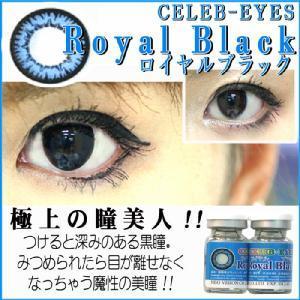 CELEB-EYES ロイヤル ブラック&キューティブラック!カラコン・カラーコンタクト♪ 2枚セット