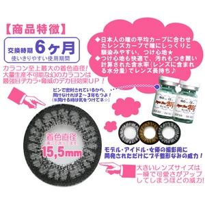 【新作】Hyper Size★ハイパーサイズ カラーコンタクト ブラウン