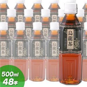 お買い得烏龍茶 48本セット
