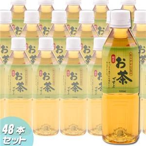 お買い得緑茶  48本セット
