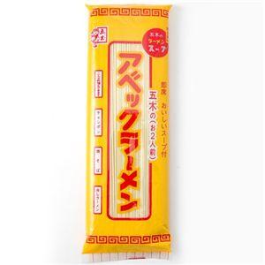 話題の!熊本アベックラーメン2種セット