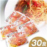 カロリーオフ!ナポリ風スパゲッティ 30食セット 【パスタ】