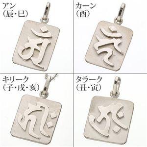 シルバー梵字プレートネックレス キリーク(子・戌・亥)