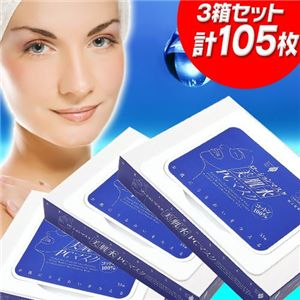 美肌水PCマスク 3箱セット