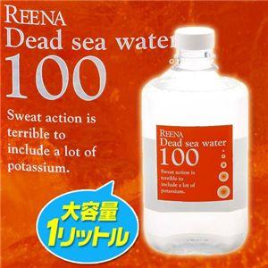 世界のセレブが死海に集う理由を知っていますか・・・?<br />実は美容維持の為だったのです!塩分濃度が高く、マグネシウムやカルシウムなどのミネラル成分が豊富な死海の水を100%使用したこのリエナのデッドシーウォーター100で肌のキメを整え、引き締めぷりぷりのお肌を手に入れちゃいましょう!