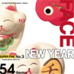 写真素材 SUPER FINE No.3 NEW YEAR (ニューイヤー)