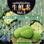 写真素材 マルク 生鮮の素 Vol.3(新鮮食材カゴ盛&シーン・素材イメージ編A)