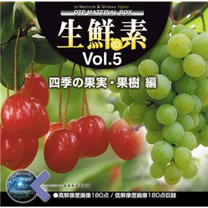 写真素材 マルク 生鮮の素 Vol.5 (四季の果物・果樹 編)