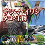 写真素材 マルク 食材の旅:3 サンマ・イワシ・タコ・干物(旬食材収穫編)