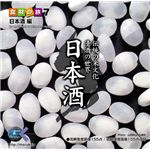 写真素材 マルク 食材の旅:7 日本酒 山田錦 酵母(日本酒編)
