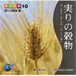 写真素材 マルク 食材の旅10「実りの穀物」編