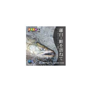 写真素材 マルク 食材の旅11「羅臼・鮭を訪ねて」編