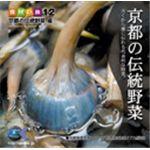 写真素材 マルク 食材の旅12 「京都の伝統野菜」編