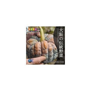 写真素材 マルク 食材の旅13 「大阪の伝統野菜」編