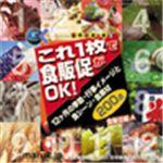 写真素材 マルク 販売促進の素1 食販促編:A