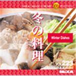 写真素材 MIXA Vol.223 冬の料理