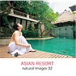 写真素材 naturalimages Vol.32 ASIAN RESORT