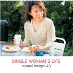 写真素材 naturalimages Vol.43 SINGLE WOMAN'S LIFE