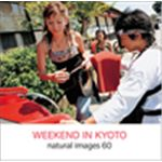 写真素材 naturalimages Vol.60 WEEKEND IN KYOTO
