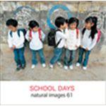 写真素材 naturalimages Vol.61 SCHOOL DAYS