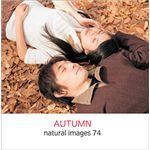 写真素材 naturalimages Vol.74 AUTUMN