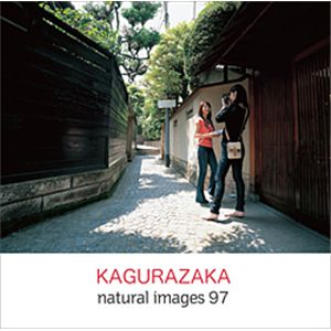 写真素材 naturalimages Vol.97 KAGURAZAKA