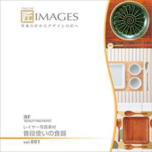 写真素材 匠IMAGES Vol.001 普段使いの食器