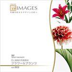 写真素材 匠IMAGES Vol.002 フラワー&プランツ