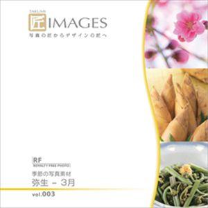 写真素材 匠IMAGES Vol.003 弥生-3月