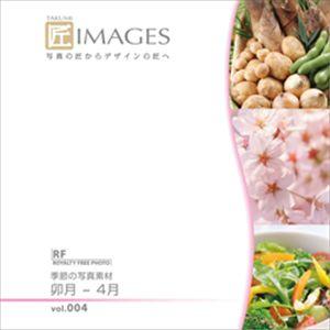 写真素材 匠IMAGES Vol.004 卯月-4月