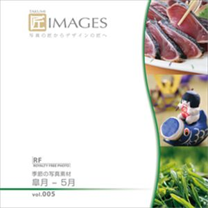 写真素材 匠IMAGES Vol.005 皐月-5月