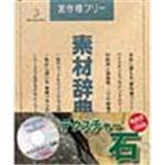写真素材 素材辞典Vol.1 テクスチャー 石