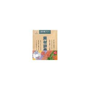 写真素材 素材辞典Vol.2 紙 布 木
