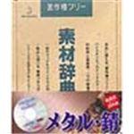 写真素材 素材辞典Vol.3 メタル 錆