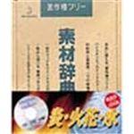 写真素材 素材辞典Vol.4 炎 火花 水