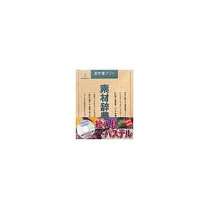 写真素材 素材辞典Vol.9 絵の具 パステル