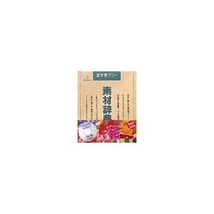 写真素材 素材辞典Vol.10 花
