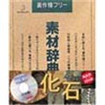 写真素材 素材辞典Vol.11 化石