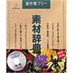 写真素材 素材辞典Vol.12 蝶