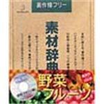 写真素材 素材辞典Vol.14 野菜 フルーツ