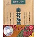 写真素材 素材辞典Vol.15 スパイス 食材