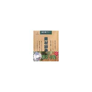 写真素材 素材辞典Vol.16 樹皮 年輪
