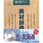写真素材 素材辞典Vol.17 冬 北海道