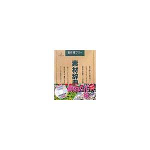 写真素材 素材辞典Vol.20 群生の花 桜