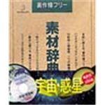 写真素材 素材辞典Vol.21 宇宙 惑星