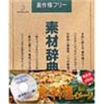 写真素材 素材辞典Vol.22 食 料理イメージ