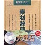 写真素材 素材辞典Vol.24 大理石