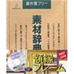 写真素材 素材辞典Vol.25 額縁 フレーム