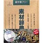 写真素材 素材辞典Vol.27 メカ 歯車